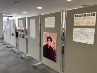 吉川英治記念館オープン記念特別ミニ展示