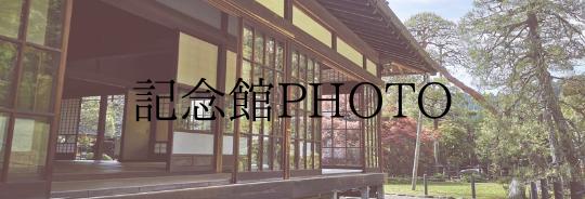 記念館PHOTO
