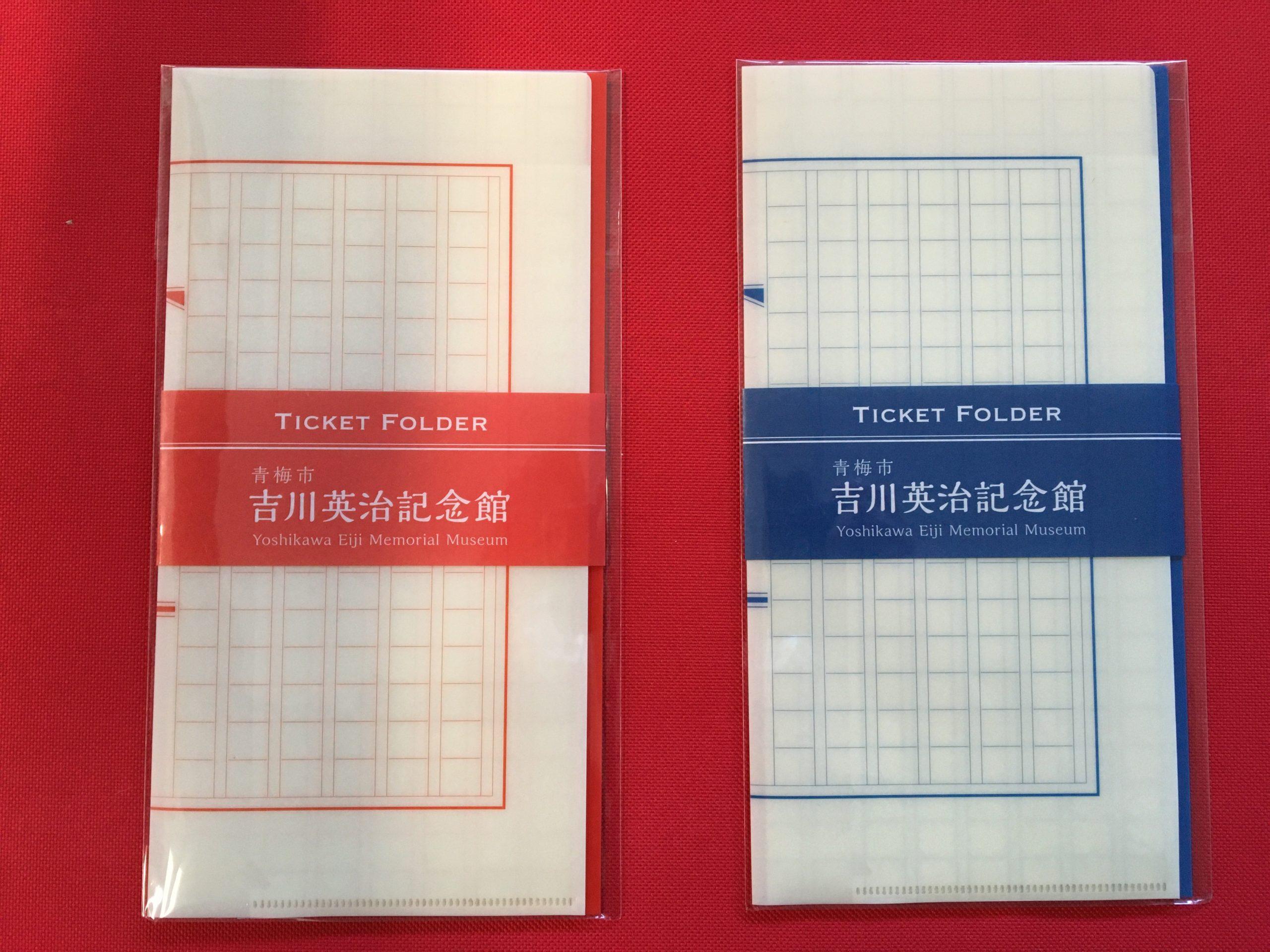 三つ折りファイル
