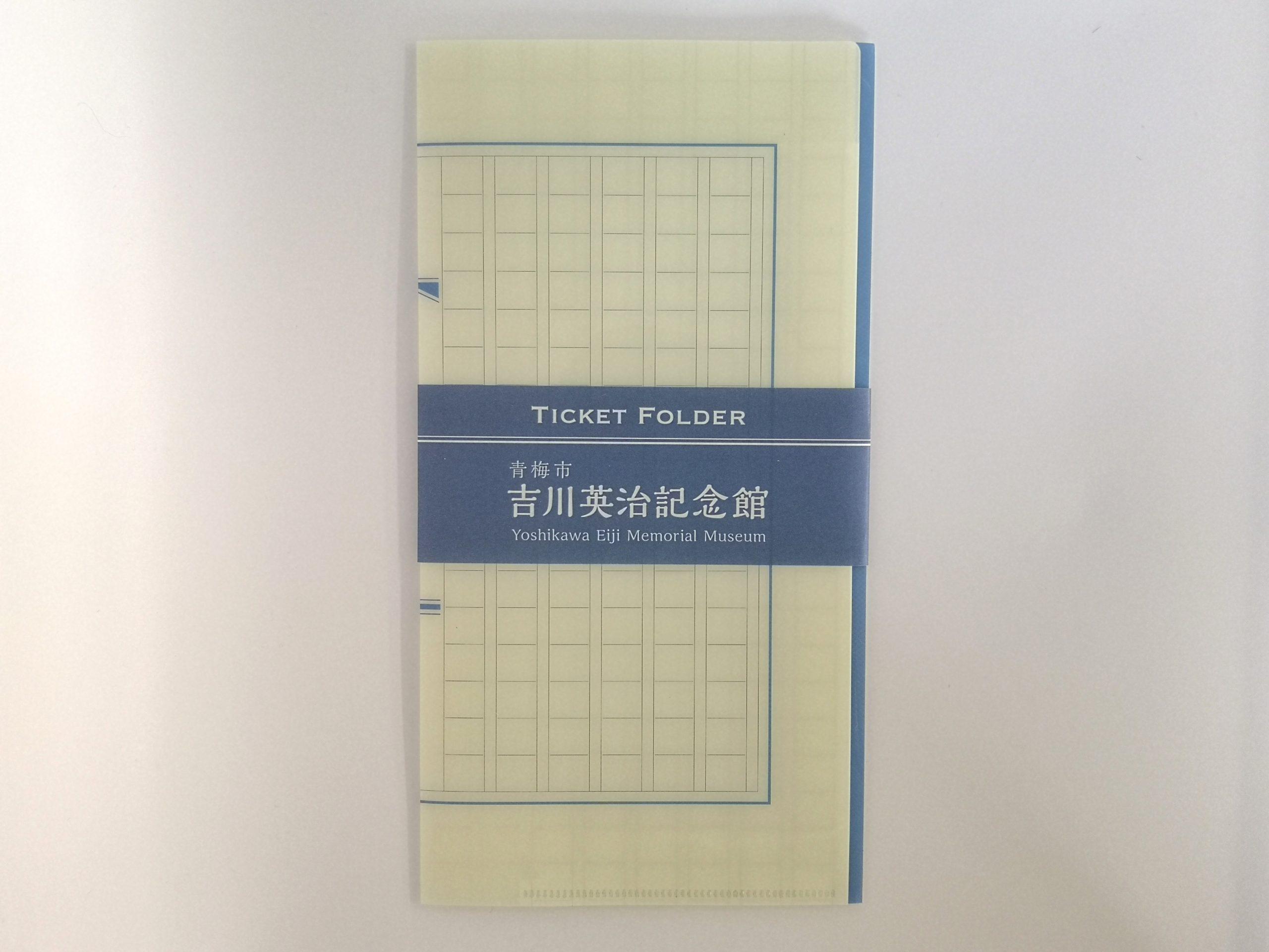 三つ折りファイル(青)