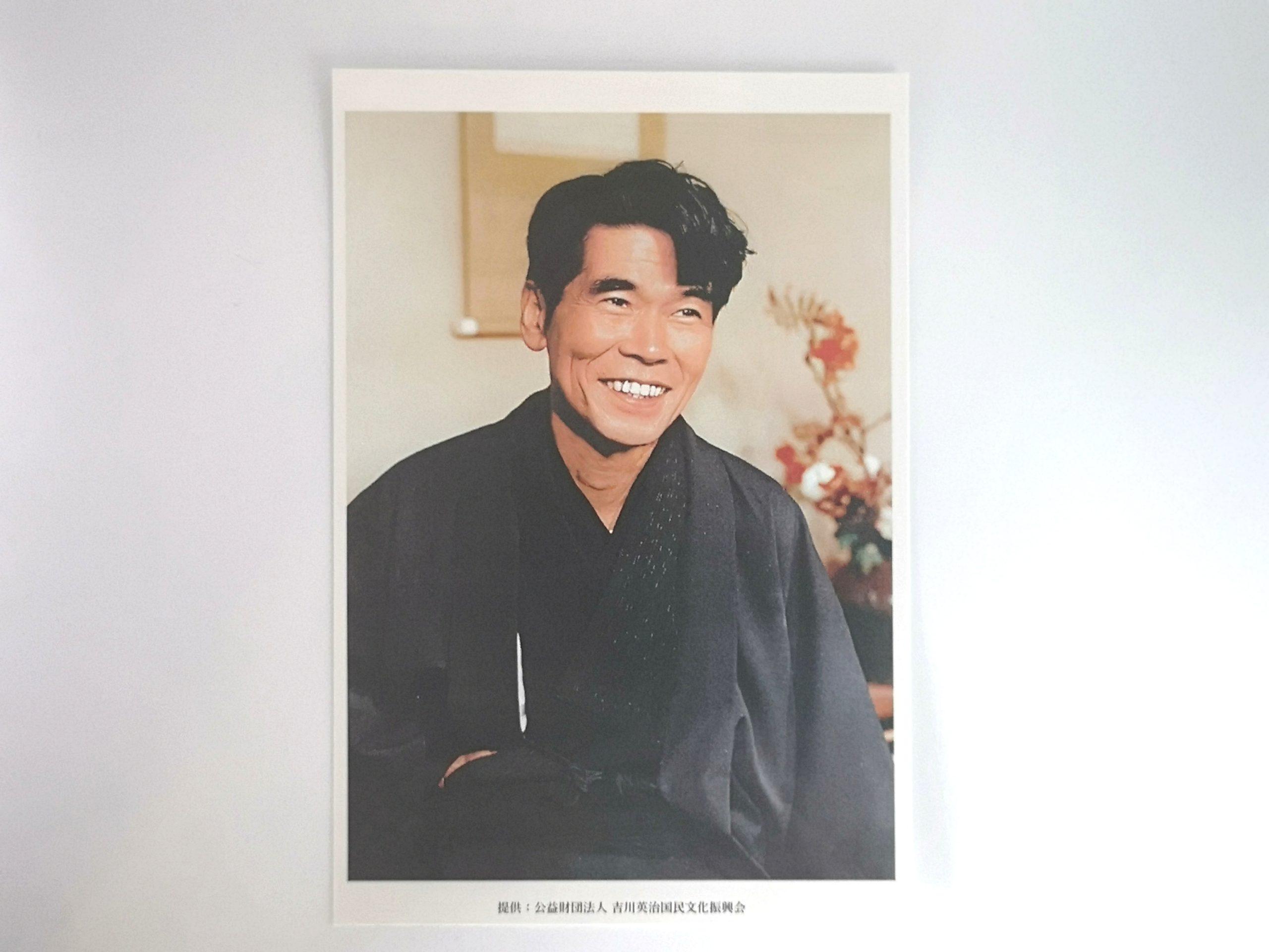 【吉川英治】