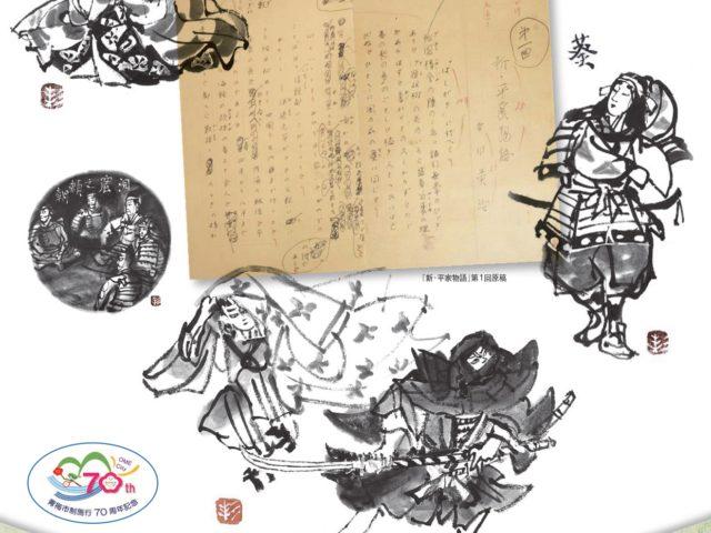 青梅市市制施行70周年記念 秋季展示『新・平家物語の世界』